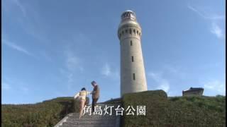 時を楽しむ大人旅 下関市豊浦町&豊北町 海側コース