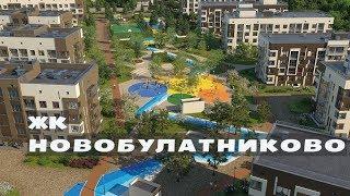 ЖК НОВОБУЛАТНИКОВО. Квартиры от 2,2 млн.//Юг Московской области. Измайлово