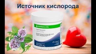 Найтворкс Гербалайф (Herbalife)