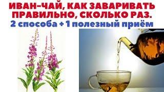 видео Как заваривать чай, правила заваривания разных сортов чая