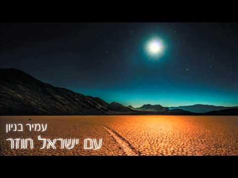 עמיר בניון עם ישראל חוזר Amir Benayoun