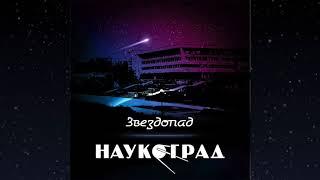 Наукоград – Звездопад