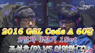 [2016 GSL Code A] 60강 2일차  조성호(P) vs 이영한(Z) 1경기 [afreecatv]