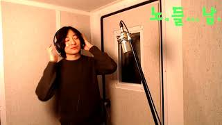 [COVER]노래들려주는남자 -노 들 남- 가요/허영란…