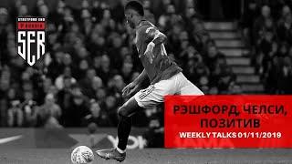 Рэшфорд Челси и позитив Weekly talks от 01 11 2019