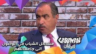 صلاح اللوزي - هل يعاني الشباب من مشاكل في الوصول لجامعاتهم عبر وسائل النقل العام؟ - كرفان