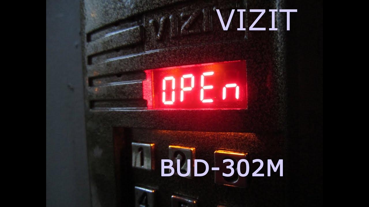Как включить абонента на домофоне VIZIT