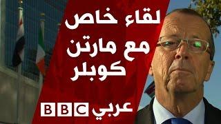لقاء خاص مع المبعوث الأممي إلى ليبيا مارتن كوبلر