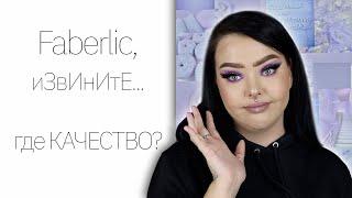 Косметика Faberlic или все по 319 рублей