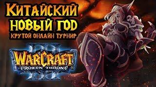 Крутой онлайн турнир по Warcraft 3. Группа C. Chinese New Year Cup