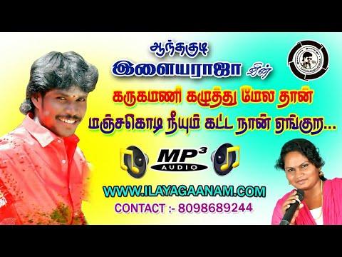 Karugamani | Oficial Mp3 Song | By Anthakudi Ilayaraja