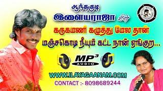 Karugamani | Official Mp3 Song | By Anthakudi Ilayaraja