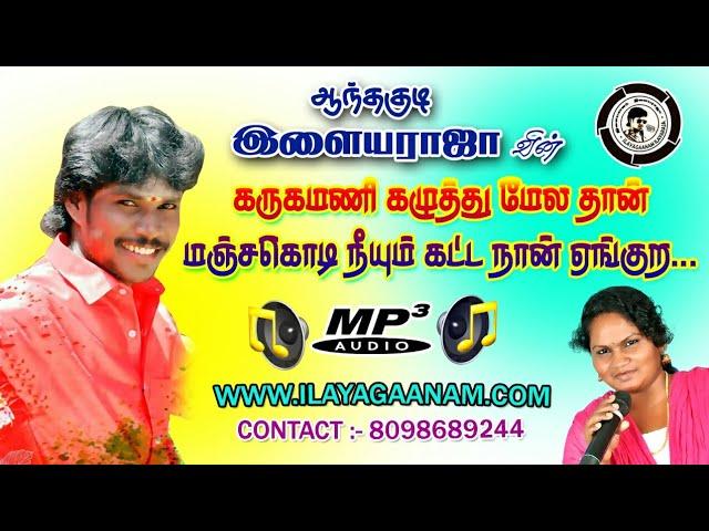 Karugamani Official Mp3 Song By Anthakudi Ilayaraja Youtube