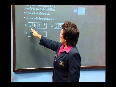 เฉลยข้อสอบ TME คณิตศาสตร์ ปี 2553 ชั้น ป.4 ข้อที่ 27