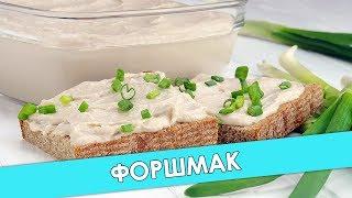 Форшмак из Сельди. Закуска на Праздничный стол • Вкусный рецепт