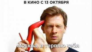 МОСКВА, Я ТЕРПЛЮ ТЕБЯ ФИЛЬМ 2016 [HD КАЧЕСТВО] ДРАМА, МЕЛОДРАМА, КОМЕДИЯ