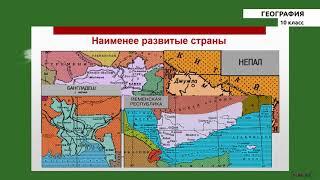 10 класс РУ География 2 Типология современных стран мира