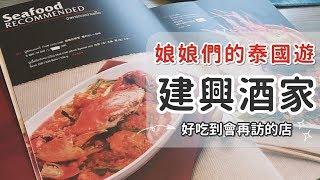 【泰國Vlog】二次造訪❤建興酒家❤我去泰國必吃的餐廳名單!沒在唬的超推咖哩炒螃蟹????會上癮啊啊!