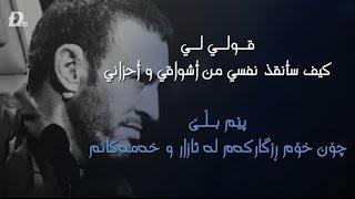 كاظم الساهر   حافية القدمين ( هل عندك شك ) Kazm Sahir   Kurdish & Arabic Subtitle  ᴴᴰ