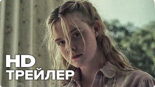 Роковое Искушение - Трейлер 1 (Русский) 2017
