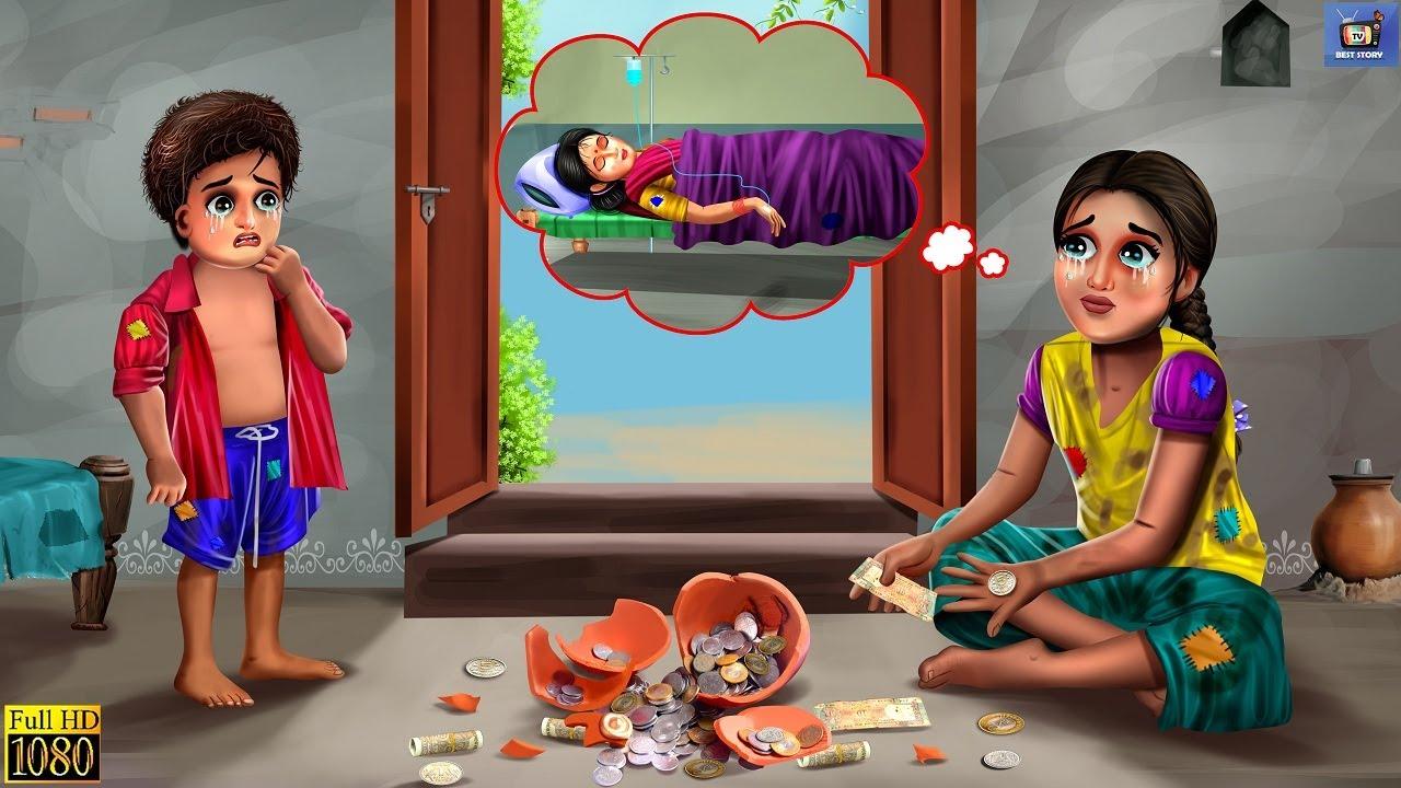 गरीब की गुल्लक   Hindi Kahani   Moral Stories   Hindi Stories   Gareeb Vs Ameer   Hindi Kahaniya