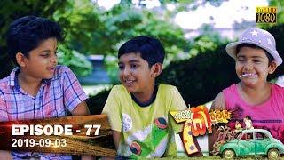 Hathe Kalliya | Episode 77 | 2019-09-03 Thumbnail