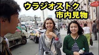 日本に超近いロシア ウラジオストク見物