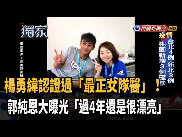 楊勇緯認證過! 「最正女隊醫」郭純恩大曝光-民視新聞