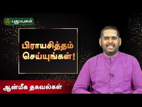Aanmeega Thagavalgal   செய்த தவறுக்கு பிராயசித்தம்…!!    10/08/2019