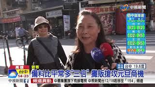 韓市長上任首個連假! 旗津一早人潮擠爆│中視新聞20181229