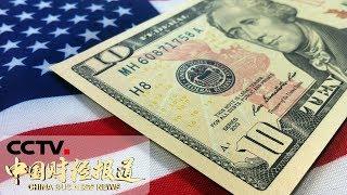 《中国财经报道》下调25个基点!美联储今年内第二次降息 20190919 15:00   CCTV财经