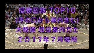 【大相撲】 優勝回数 TOP10(序の口から幕内を含む) [平成29年7月/名古...