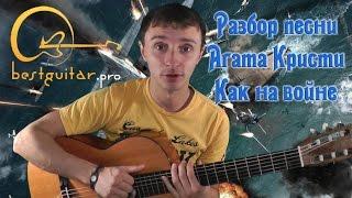 Агата Кристи - как на войне (видео урок) как играть на гитаре