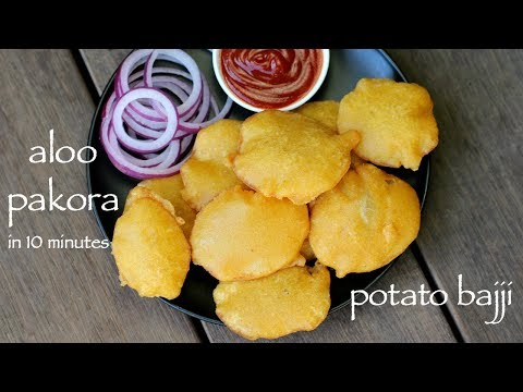 aloo pakora recipe | आलू पकोरा रेसिपी | potato pakora recipe | aloo bajji or potato bajji