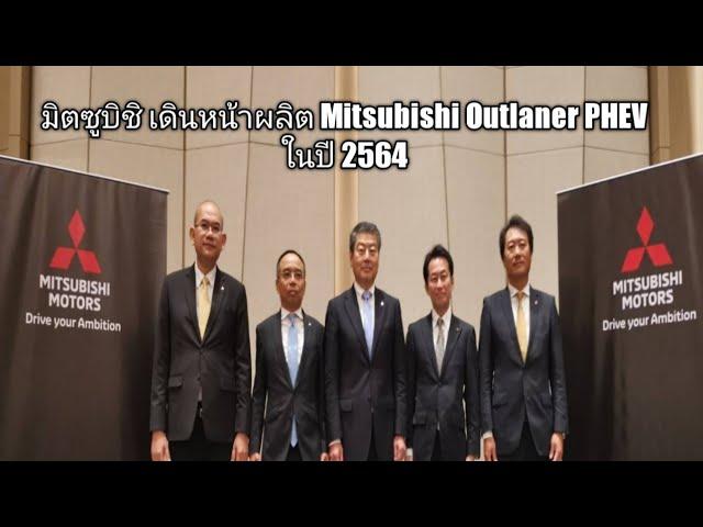 มิตซูบิชิ เดินหน้าผลิต Mitsubishi Outlaner PHEV ในปี 2564