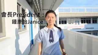 Publication Date: 2015-01-25 | Video Title: 伯特利中學2013-2014學生會GPS選舉宣傳片