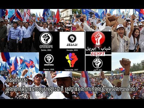 2017-11-17 Why the Cambodian Supreme Court decided to dissolve CNRP ?