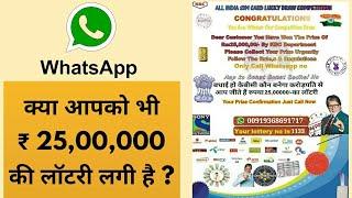 KBC 2500000 lottery on Whatsapp ? व्हाट्सएप फ्रॉड को ऐसे पहचाने ...