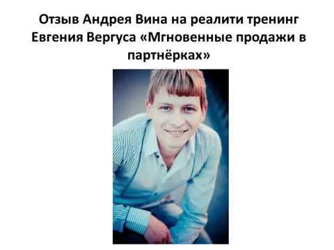 Отзыв Андрея Вина на тренинг Евгения Вергуса 'Мгновенные продажи в партнёрках'