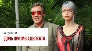 Дочь и адвокат Ефремова поругались из-за гомосексуальности