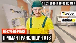 Прямая трансляция #13 с Александром из Weber-Vetonit