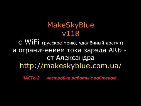 MakeSkyBlue v118 с WiFi и регулировкой тока (от Александра), часть 2 - настройка.