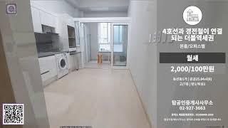 [보는부동산] 성북구 동선동 오피스텔 월세