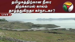 தமிழகத்திற்கான நீரை திறக்காமல் காலம் தாழ்த்துகிறதா கர்நாடகா? | #Kaveri