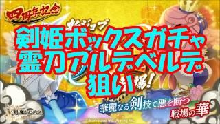 【ログレス】剣姫ボックスガチャ 専用武器ほすぃ