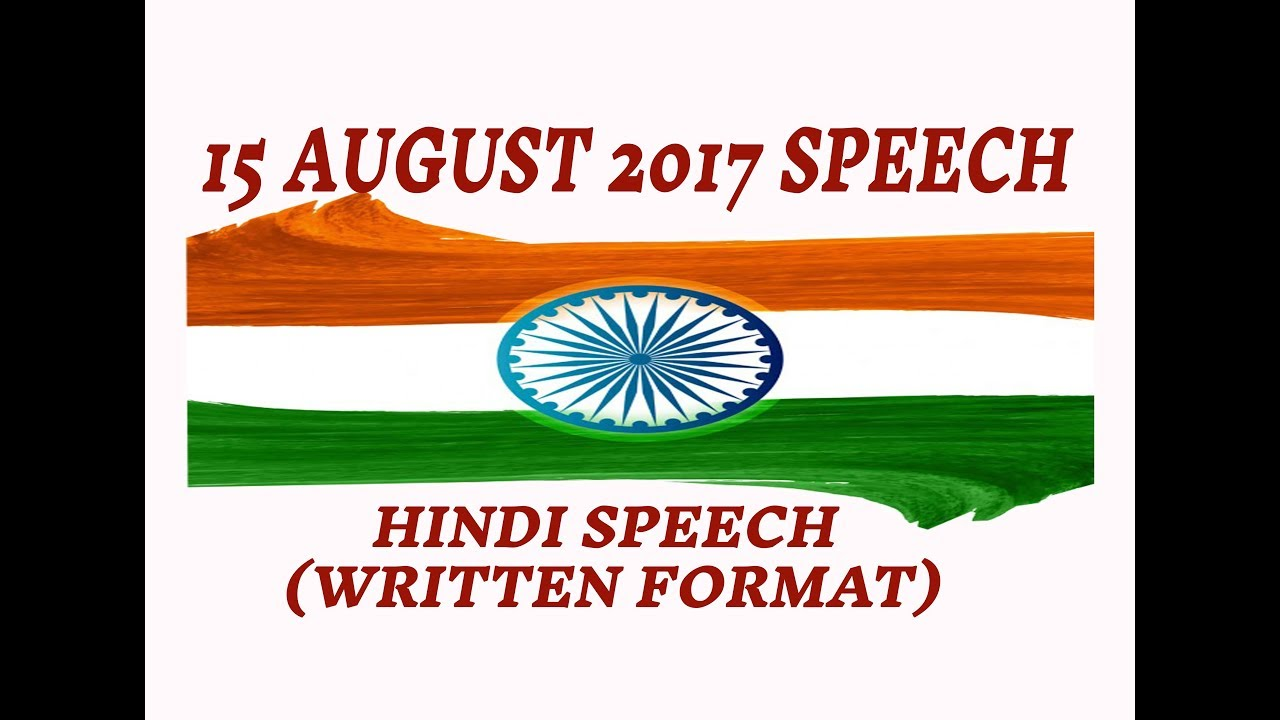 short speech on independence day in hindi