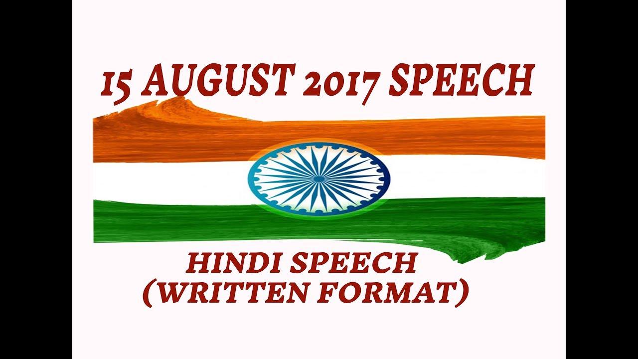 timeless design ded57 c5748 Best Speech on 15 August 2017 Independence Day Speech in Hindi Written  Format