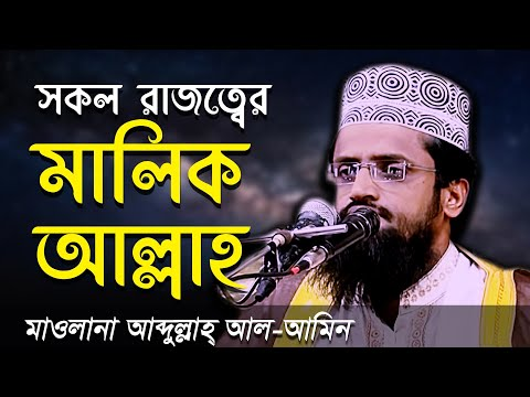 Islamic Bangla Waz Mahfil  By Mawlana Abdullah Al-amin কোম্পানীগঞ্জ, নোয়াখালী