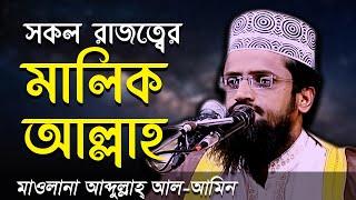 Mawlana Abdullah Al-amin(কোম্পানীগঞ্জ, নোয়াখালী)+88 01917214843