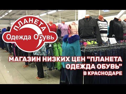 """Магазин низких цен """"Планета одежда обувь""""  в Краснодаре."""